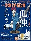 週刊東洋経済 2018年11/3号 [雑誌]