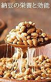 納豆の栄養と効能