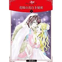 花嫁の真白き秘密1 (ロマンス・ユニコ)