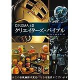 CINEMA 4D クリエイターズバイブル(仮)