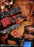 入れ喰い裏サイト[DVD]