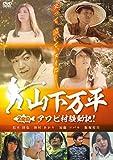 山下万平 2発目  アワビ村騒動記! [DVD]