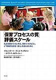 「保育プロセスの質」評価スケール──乳幼児期の「ともに考え、深めつづけること」と「情緒的な安定・安心」を捉えるために イラム・シラージ/デニス・キングストン/エドワード・メルウィッシュ著