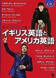 [CD付]イギリス英語とアメリカ英語