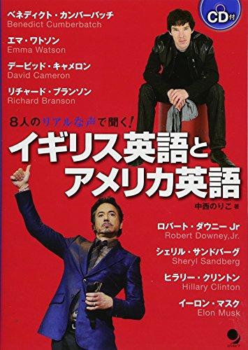 [CD付]イギリス英語とアメリカ英語の詳細を見る