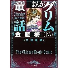 金瓶梅 (18) (まんがグリム童話)
