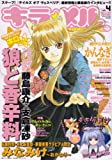 キャラ ★ メル 2008年 05月号 [雑誌]