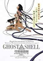 Ghost In The Shell Movie Poster 24x36 by Unknown