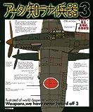 アナタノ知ラナイ兵器3: イラストで見る末期的兵器総覧