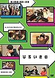 ひろいきの4 ~苦手な食べ物はきゅうり~[DVD]