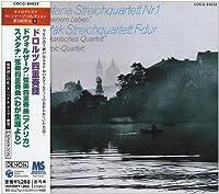 スメタナ:弦楽四重奏曲第1番「わが生涯より」、ドヴォルザーク:弦楽四重奏曲「アメリカ」