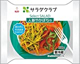 サラダクラブ  Select SALAD 人参やかぼちゃ 1パック 60g
