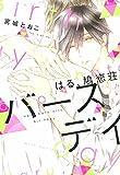 はる、鳩恋荘 バースデイ (H&C Comics ihr HertZシリーズ)