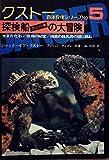 探検船カリプソ号の大冒険―生きた化石/伝説の秘宝/海底の鍾乳洞の謎に挑む (1976年) (クストー・海洋探検シリーズ〈no.5〉)
