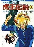 魔神英雄伝ワタル 虎王伝説〈1〉狼虎吼ゆる (角川文庫―スニーカー文庫)