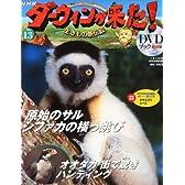 ダーウィンが来た!生きもの新伝説DVDブック 2011年 1/10号 [分冊百科]