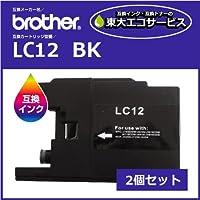 ブラザー工業 【LC12BK brother互換インク】ブラック×2個セット