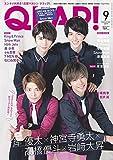 QLAP!(クラップ) 2019年 09 月号 [雑誌]