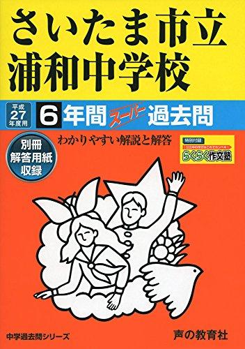さいたま市立浦和中学校 27年度用―中学過去問シリーズ (6年間スーパー過去問419)
