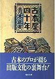 古本屋四十年 (福武文庫)