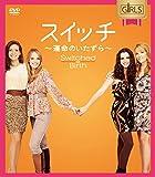 スイッチ ~運命のいたずら~ シーズン2 コンパクトBOX[DVD]