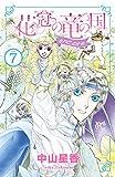 花冠の竜の国 encore 花の都の不思議な一日 7 (プリンセス・コミックス)