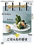 ELLE gourmet (エル・グルメ) 2018年 11月号