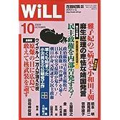 WiLL (マンスリーウィル) 2009年 10月号 [雑誌]