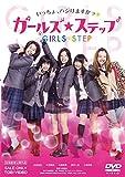 ガールズ・ステップ[DSTD-03906][DVD]