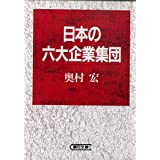 日本の六大企業集団 (朝日文庫)