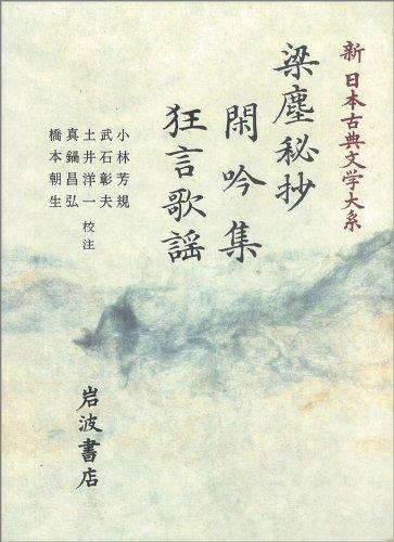 梁塵秘抄;閑吟集;狂言歌謡 (新 日本古典文学大系)