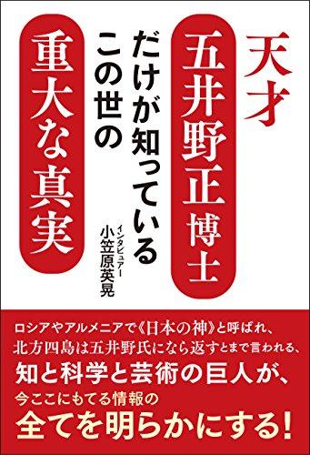 天才五井野正博士だけが知っているこの世の重大な真実の詳細を見る
