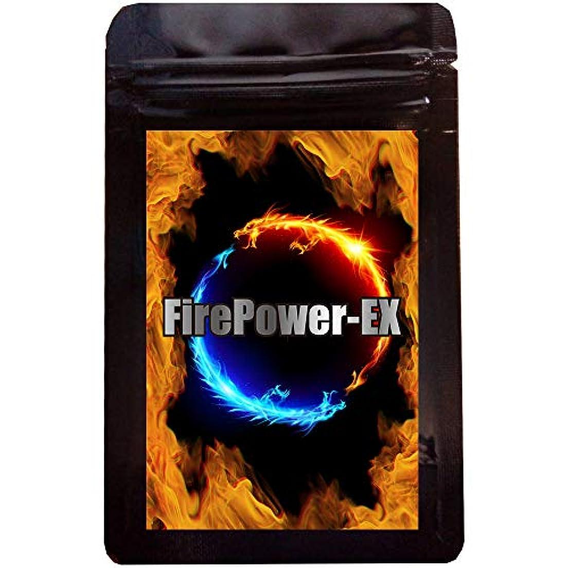 同行するいまレクリエーションFirePowerEX (ファイヤーパワーイーエックス) シトルリン アルギニン 亜鉛 マカ トンカットアリ サプリメント 60粒30日分