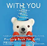 WITH YOU〜大好きな君へ〜(SHIROKUMAKUN BOOK) (MG BOOKS SHIROKUMAKUN BOOK)