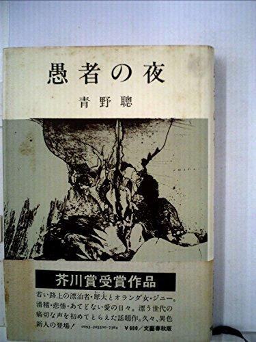 愚者の夜 (1979年)の詳細を見る