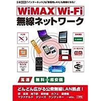 WiMAX・Wi‐Fi無線ネットワーク―「インターネット」「家庭内LAN」も無線になる! (I・O BOOKS)