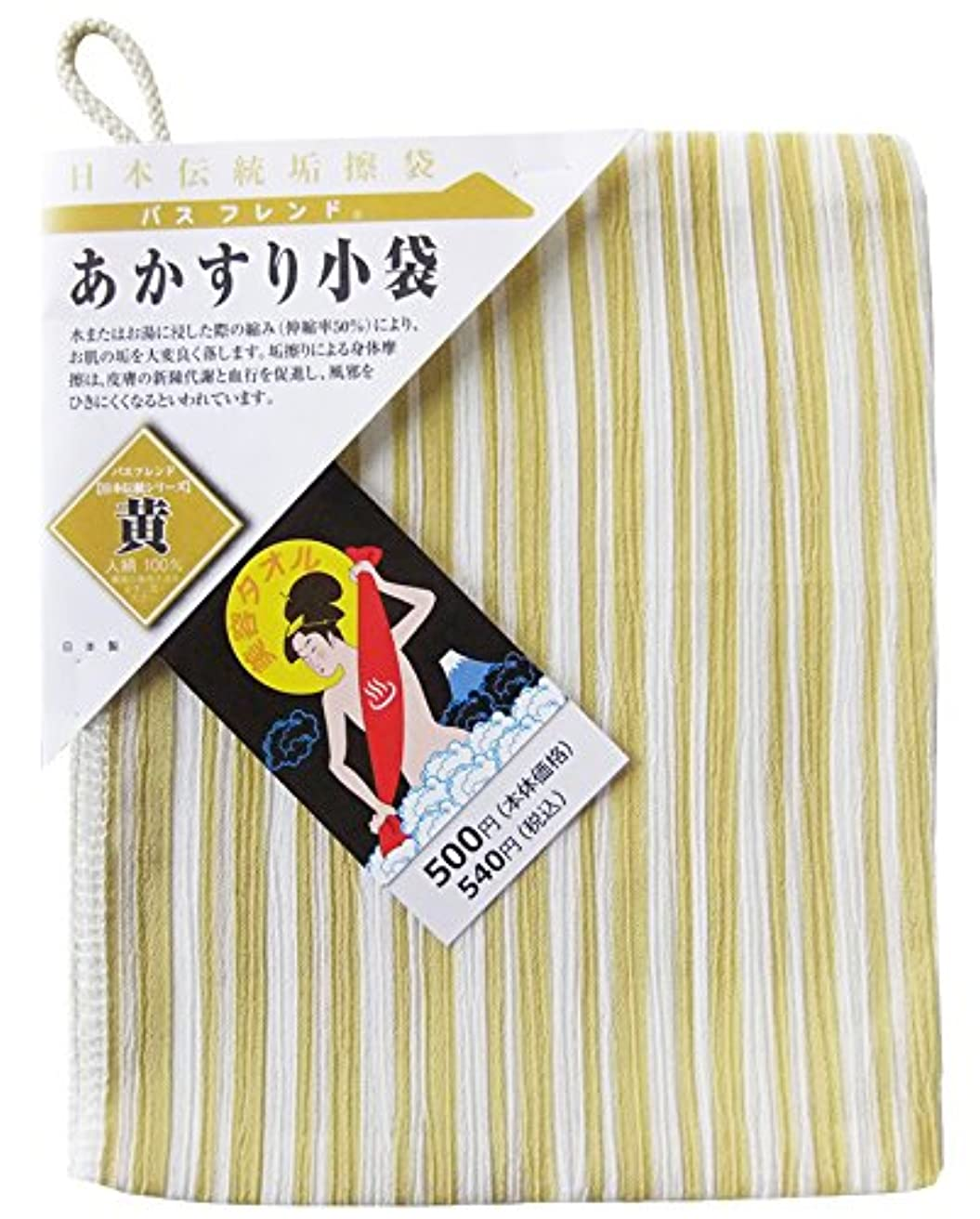 火山ラフト協力する日本伝統 あかすり小袋 黄