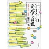 辻井伸行 奇跡の音色 恩師との12年間 (文春文庫)