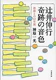 辻井伸行 奇跡の音色―恩師との12年間 (文春文庫)
