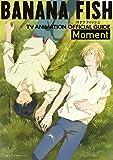BANANA FISH TVアニメ公式ガイド: Moment (コミックス単行本) 画像