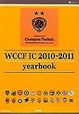 WORLD CLUB Champion Football Intercontinental Clubs 2010-2011 yearbook (ファミ通の攻略本)