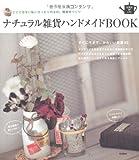 ナチュラル雑貨ハンドメイドBOOK―どこにもない私にぴったりのもの、簡単手づくり (SENSE UP LIFE) 画像