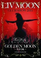 LIV MOON CLUB SHOW 2011 GOLDEN MOON~月華月虹~ [DVD]