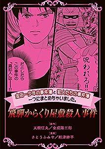 金田一少年の事件簿と犯人たちの事件簿 一つにまとめちゃいました。 14巻 表紙画像
