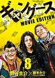 ギャングース MOVIE EDITION(8) (モーニングコミックス)