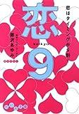 恋9 恋はタイミングが9割 (だいわ文庫)