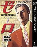 ゼロ The Special Edition 1 旧約聖書の謎を暴け!—キリストの禁忌(タブー)— (ヤングジャンプコミックスDIGITAL)