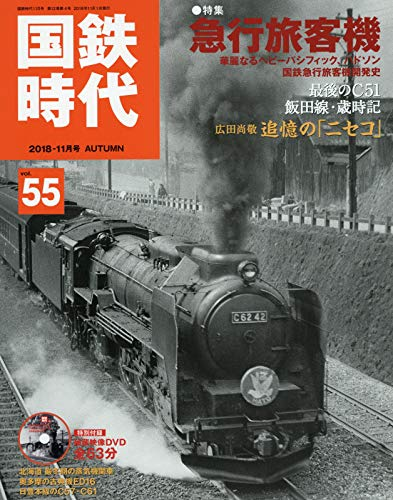 国鉄時代 2018年11月号 Vol.55