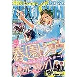 コミックZERO-SUM2020年6月号