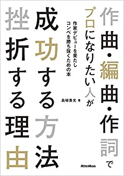 [島崎 貴光]の作曲・編曲・作詞でプロになりたい人が 成功する方法 挫折する理由